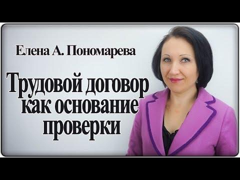 Трудовой договор как основание проверки - Елена Пономарева