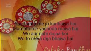 Behna ne Bhai Ki Kalai Se Karaoke With Lyrics| Rakshabandhan Special Karaoke