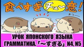Грамматика JLPT N4・N5  「〜すぎる」.  Урок японского языка