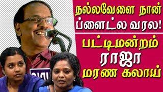 pattimandram raja speech on kalaignar karunanidhi tamil news live tamil news