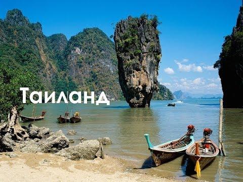 Путешествия по миру - Таиланд - Cмотреть видео онлайн с youtube, скачать бесплатно с ютуба