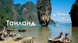 Путешествия по миру - Таиланд