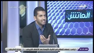 الماتش - تعليق هاني حتحوت علو وصف محمد الكواليني رمضان صبحي باللاعب السابق