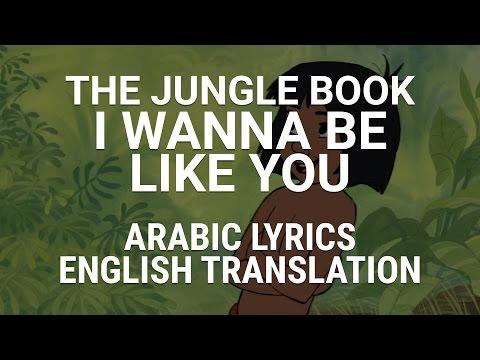 The Jungle Book  I Wanna Be Like You (Arabic) w/ Lyrics + Translation  نفسي أكون إنسان