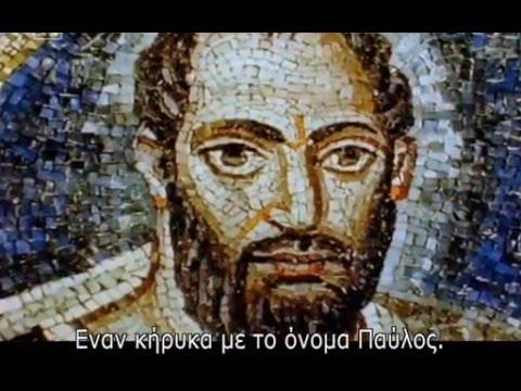 History Channel - The first Christians - Οι πρώτοι Χριστιανοί (ελληνικοί υπότιτλοι / greek subs)