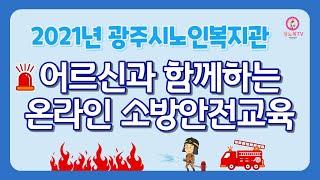 [광주시노인복지관] 온라인 소방안전교육 3회차