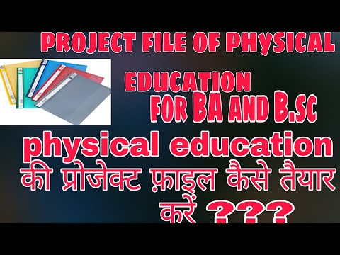 How to make project file for B.A/B.Sc | physical education file making | Rahul kuntal |