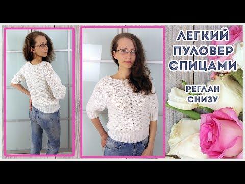 Свободный пуловер спицами с объемными короткими рукавами из китайской пряжи с ПАНДАО. Реглан снизу