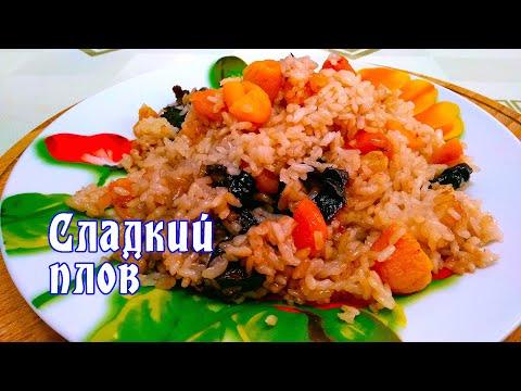 Сладкий плов, красивое вкусное постное блюдо. Рецепт в мультиварке от ARGoStav Kitchen.