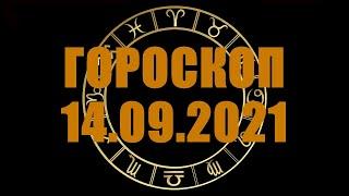 Гороскоп на 14.09.2021