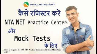 How to register for NTA NET Practise Centers and Online Mock Tests with  Android App