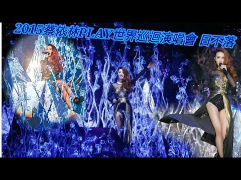 2015蔡依林PLAY世界巡迴演唱會DVD#3(日不落)