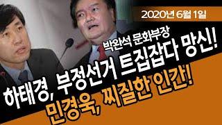 하태경, 부정선거 트집잡다 망신! (박완석 문화부장) …