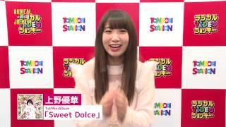 上野優華 1stMiniAlbum 「Sweet Dolce」発売中 テレビ朝日『アイドルお...