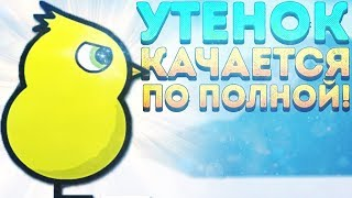 УТЁНОК КАЧАЕТСЯ ПО ПОЛНОЙ! - Duck Life 4
