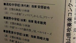 第29回岡山県吹奏楽コンクール 中学校A部門 高松中学校(岡山県代表)🏅