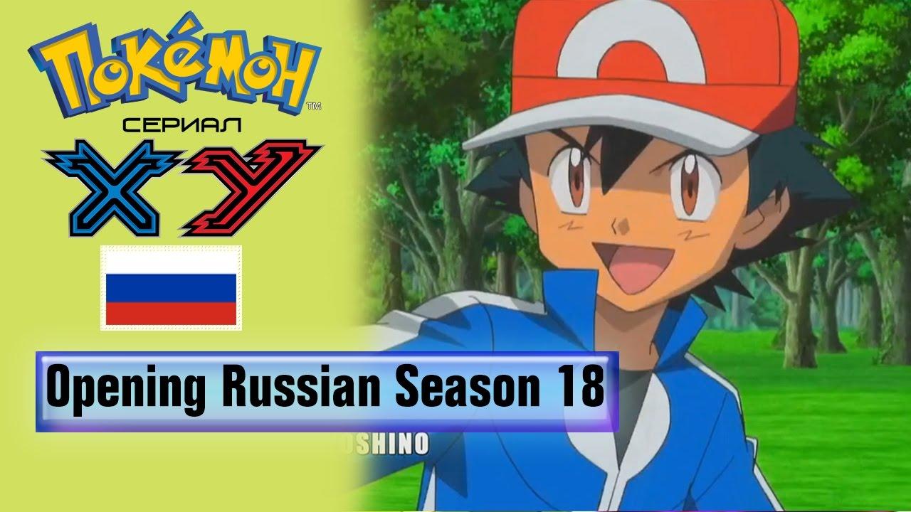 Download Pokémon Season 18 Russian Opening (HQ)