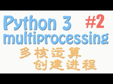 Python multiprocessing 2 创建进程 (多进程 多核运算 教学教程tutorial)