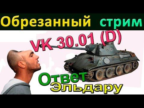VK 30.01 D| Ответ Эльдару |...