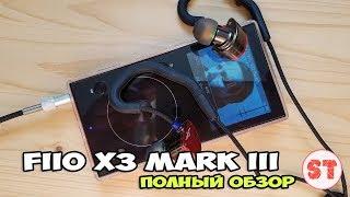 обзор плеера FIIO X3 Mark III  Что в нем нового и интересного?