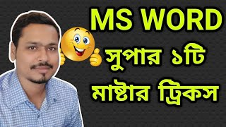 MS Word A Hidden Master Trick In Bangla | MS Word Tips And Tricks In Bangla