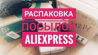 Фото Распаковка посылок AliExpress // Турецкие бренды на АлиЭкспресс