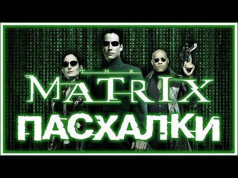 Пасхалки в фильме Матрица / The Matrix [Easter Eggs]