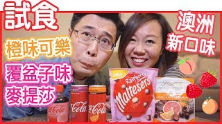 【試食】(中字) 澳洲新口味!橙味可樂。覆盆子味麥提莎。朱古力新地味Kitkat。超好食Lindt朱古力豆 |【potatofishyu】