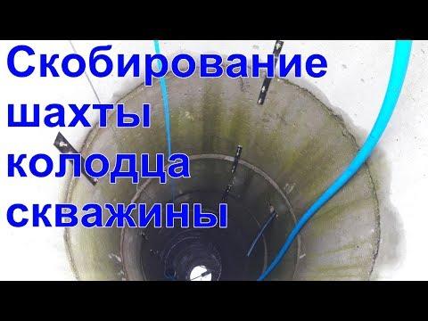 Скобирование шахты колодца заделка швов установка скважинного фильтра и насоса в колодец