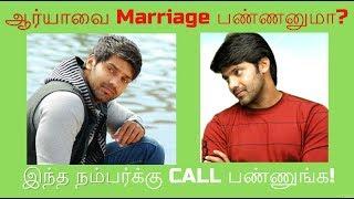 நடிகர் ஆர்யாவிர்கு மணப்பெண்  தேவையாம்  | Tamil actor arya needs bridal girl