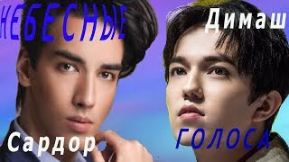 Download Два Титана! ДИМАШ & САРДОР!  Аж  дух захватывает! Mp3 and Videos