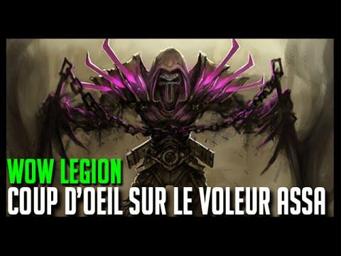 Wow legion coup d 39 oeil sur le voleur assassinat legion hoos gaming youtube - Telemoustique coup d oeil ...