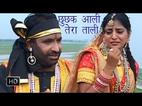 Chhuchak Aali Tera Tali   छूछक आली तेरा ताली   Kosinder Khadana   Haryanvi Ragni