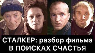 СТАЛКЕР (1979): РАЗБОР ФИЛЬМА