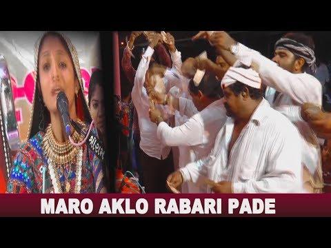 GEETA RABARI 2018    MARO EKLO RABARI PADE LAKH UPAR BHARI    FAMOUS GUJARATI SONG