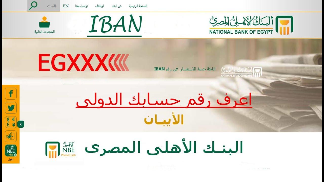 Iban طريقة معرفة رقم الحساب الدولى للبنك الأهلى Youtube