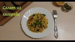 Как вкусно и быстро приготовить салат из кольраби