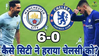 Manchester City vs Chelsea 6-0 | Tactical analysis | EPL