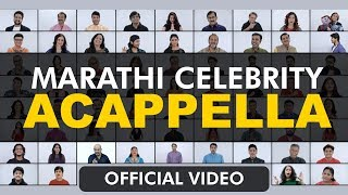 Marathi Celebrity Acappella Full Video Song | AVK Entertainment