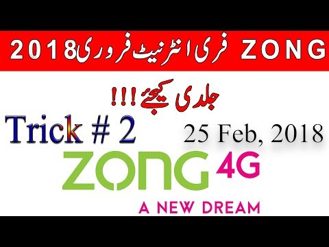 🔥ZONG 4G Latest FREE Internet Trick Feb, 2018| 100% Working | Trusted