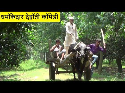Dehati whatsapp Bhalu funny videos 2017   Latest Funny Comedy In Saharanpur