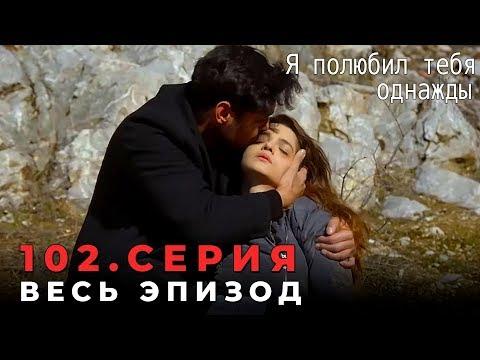 Я полюбил тебя однажды - 102 серия (с русскими субтитрами)