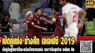 เปิดคู่ต่อสู้ทีมชาติไทย-พร้อมโปรแกรมแข่ง-รอบ16ทีมสุดท้าย-เอเชียน-คัพ