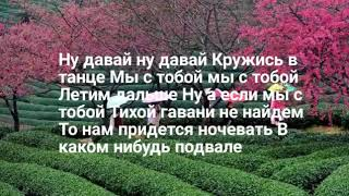 kerwprod_Ну давай, ну давай - Текст песни))♥