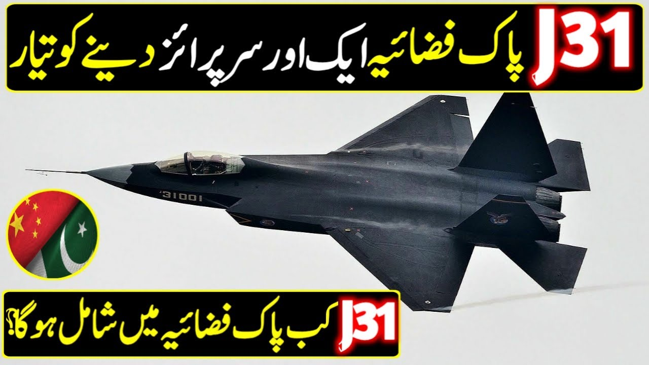 J31 fighter jet|J31 fighter jet latest news 2020|J31 fighter jet will be big achievement of Pakistan