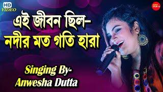 এই জীবন ছিল-নদীর মত গতি হারা    Ogo Tomar Akash Duti Chokhe /Bangla Hit Song /Cover By Anwesha Dutta