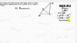 № 34 - Геометрия 7-9 класс Погорелов