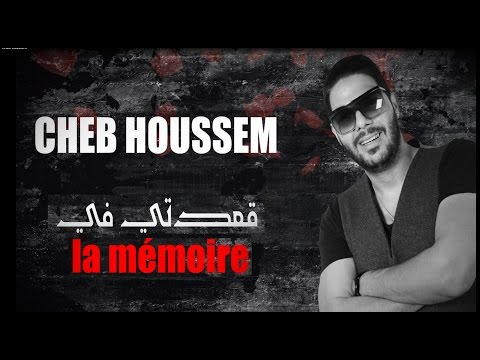 Image Description of : Cheb Houssem : malgré tfarekna   G3ati Fi La Memoire  قنبلة الشاب حسام  2016