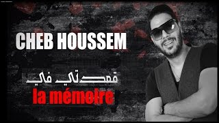 Cheb Houssem : malgré tfarekna   G3ati Fi La Memoire  قنبلة الشاب حسام  2015
