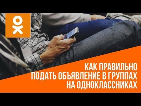 Как правильно подать объявление в группах на Одноклассниках.